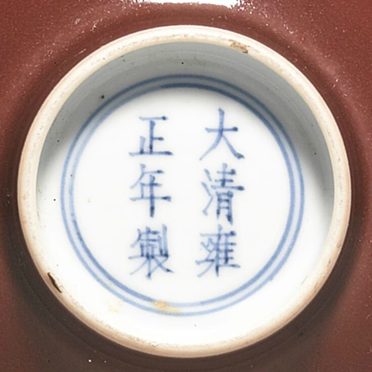 A copper-red-glazed bowl, Yongzheng mark and period2