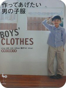 boys_clothes_1