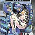 Manga - perfect edition tome 1 & 2 : the ghost in the shell (3/5)