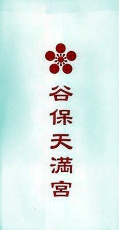 SanctuairedeYah_Tenmang__Kunitachi