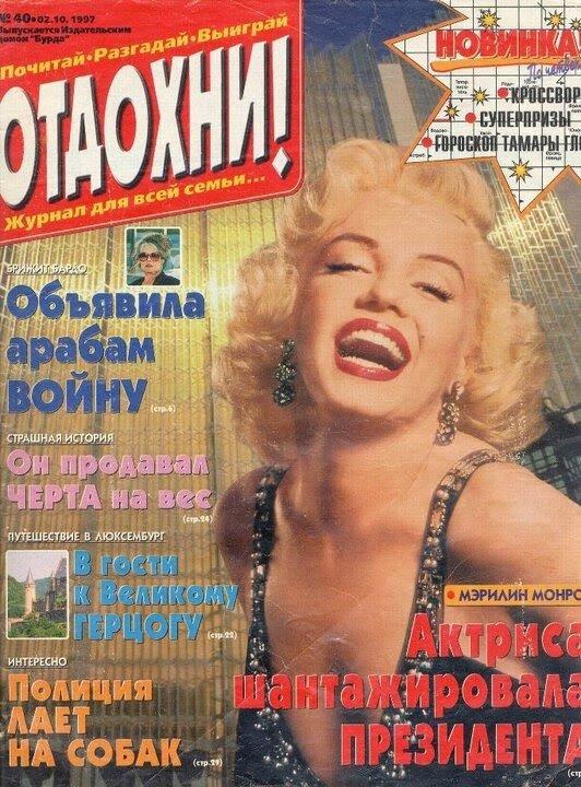 1997-10-otaohni-russie