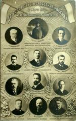 Affiche avec les membres du gouvernement provisoire d'origine en Mars 1917 dont Alexandre Kerenski en haut à droite