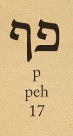 17_Peh_gnostique