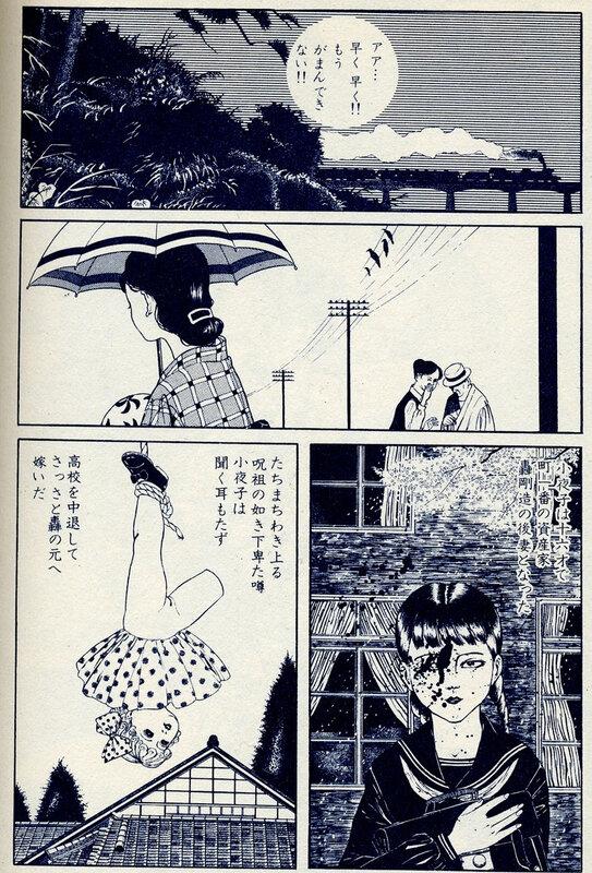 Canalblog Manga Suehiro Maruo002