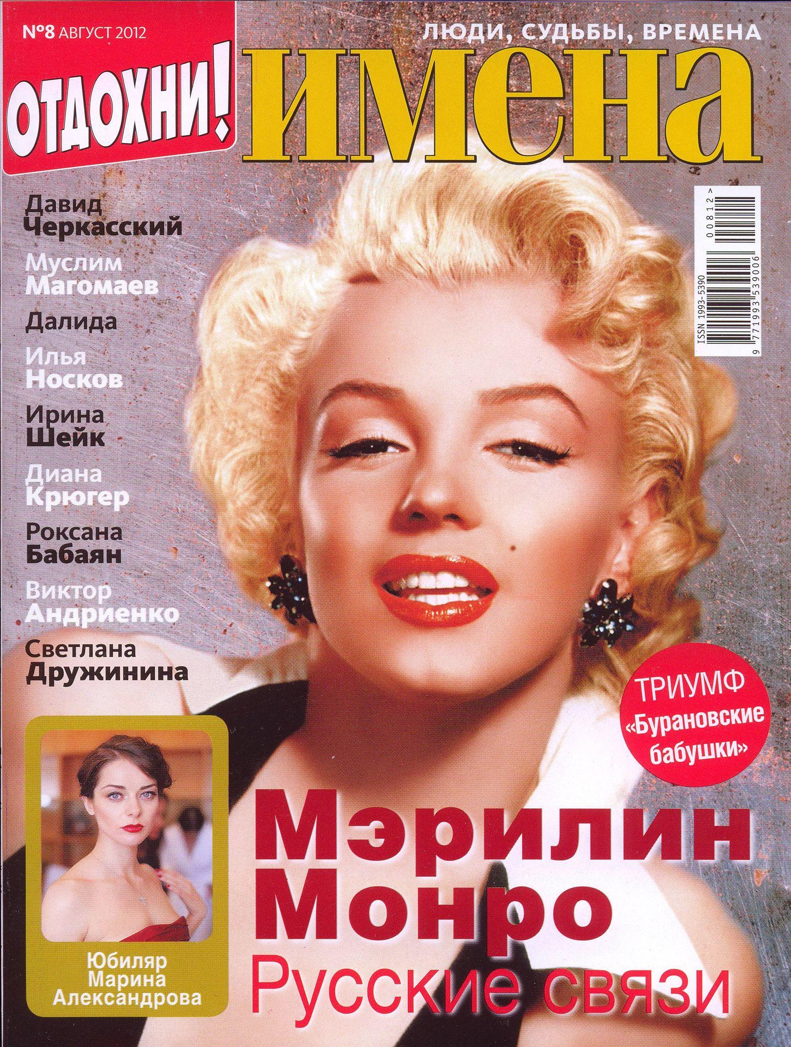 2012-08-otdohni_imena-ukraine