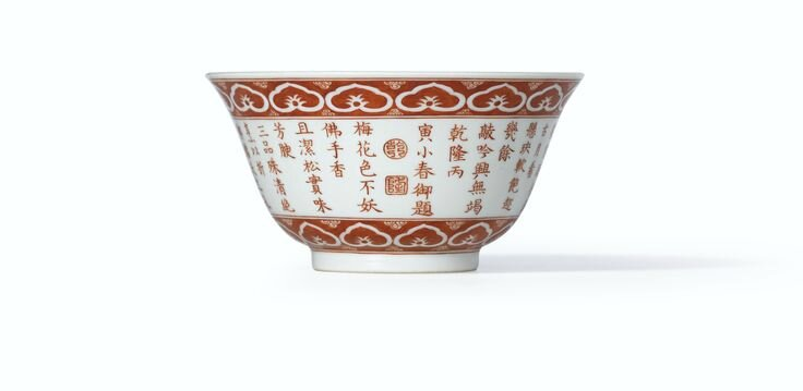 A fine iron-red decorated cup with an Imperial poem, Seal mark and period of Qianlong