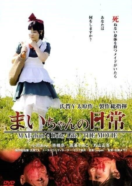 mai-chans-daily-life-the-movie-2014-1