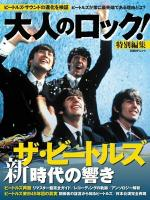 cover_20110806beatles-new_L