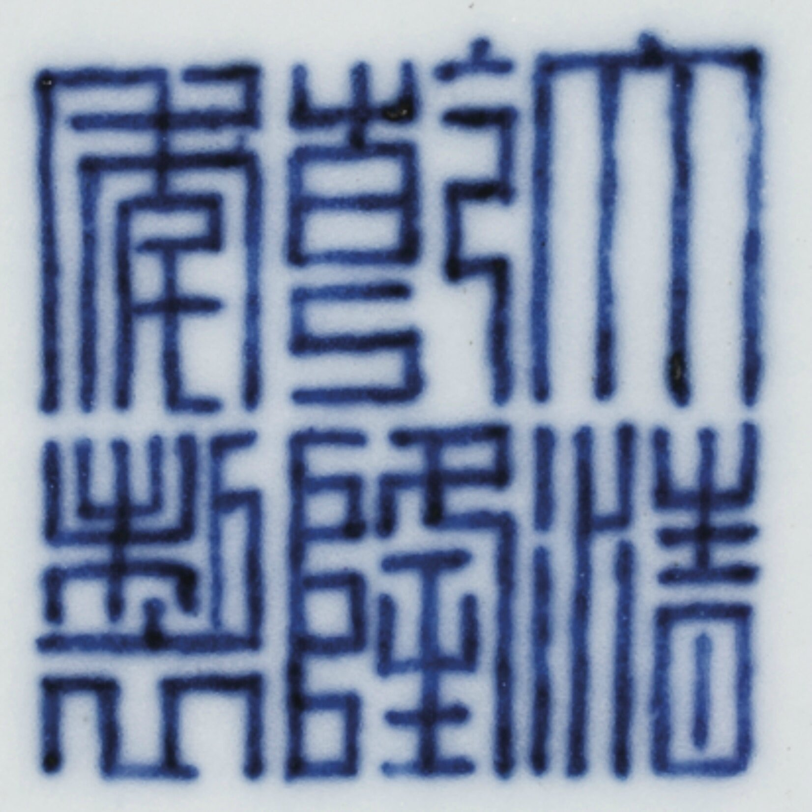 A fine large blue and white ming style vase hu seal mark and a fine large blue and white ming style vase hu seal mark and period of qianlong 1736 1795 reviewsmspy