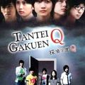 Tantei Gakuen Q - Intgrale