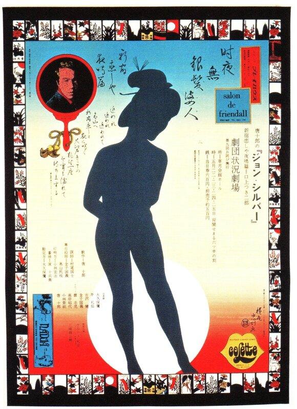 Tadanori-Yokoo-7