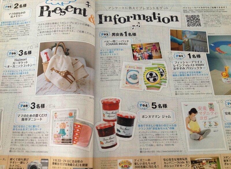 Magazine japonais Premo-pages