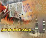 Et_l_islam_reste_la__meilleure__solution