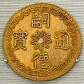 Lạng d'or de tự đức, quatrième empereur de la dynastie vietnamienne nguyễn, 1840-1847