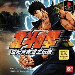 Hokuto_no_Ken__Seiki_Matsu_Ky_seishu_Densetsu