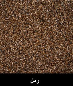 Texture_Sable