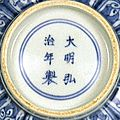 Blue-and-White Bowl with Dragon and Scrolls Design, Ming Dynasty, Hongzhi Mark and Period (1488-1505), d.15.0cm. Gift of SUMITOMO Group, the ATAKA Collection. Acc. No. 10691. The Museum of Oriental Ceramics, Osaka. © 2009 The Museum of Oriental Ceramics, O