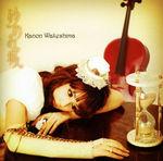 Wakeshima_Kanon___Suna_no_Oshiro_RE