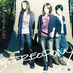Stereopony___Tsukiakari_no_Michishirube___Single