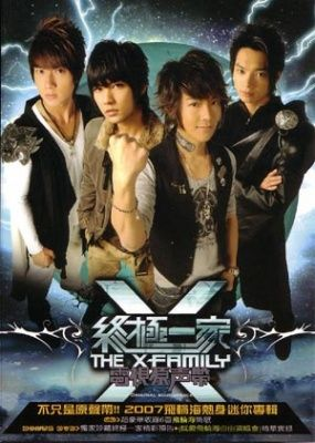 the_x_family_ost
