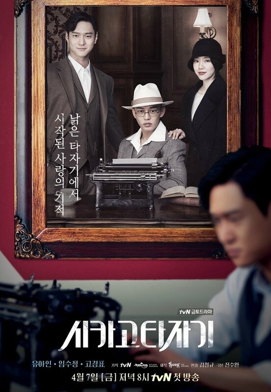(VUE #04 Avril) Chicago Typewriter