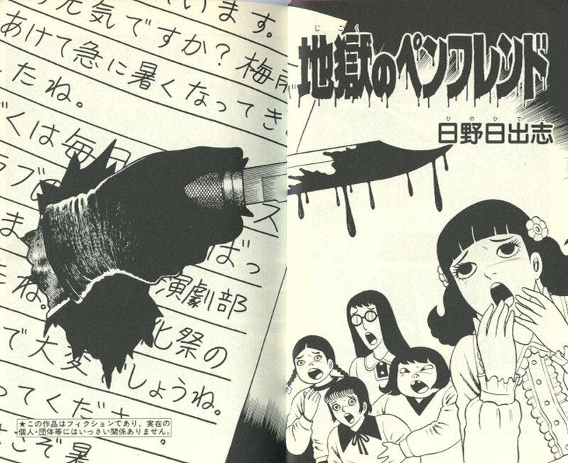 Canalblog Manga Hideshi Hino014