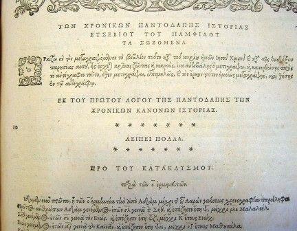 Première édition grecque d'Eusèbe de Césarée par Scaliger - XVII