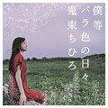 Chihiro Onitsuka - Bokura bara-iro no hibi
