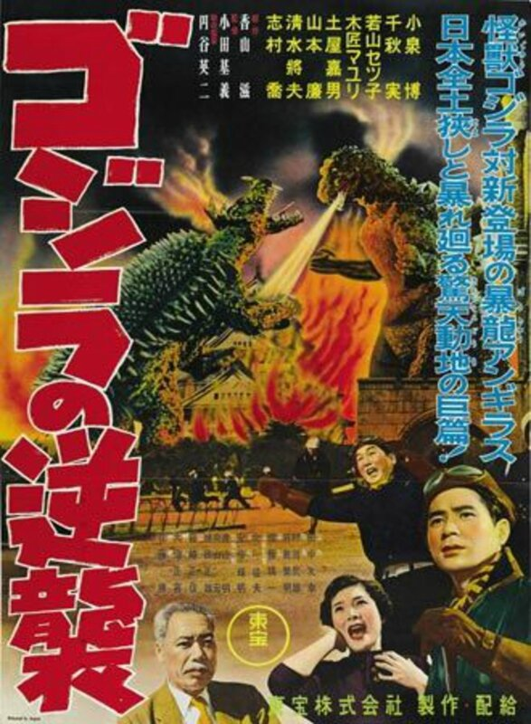 Le_Retour_de_Godzilla