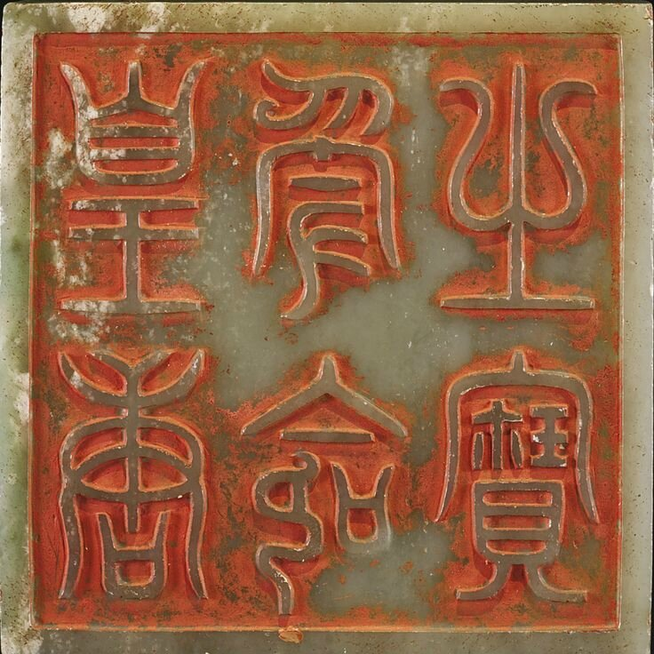 A pale celadon jade seal with inscription 'HUANG TANG SHOU MING ZHI BAO', probably Ming dynasty6