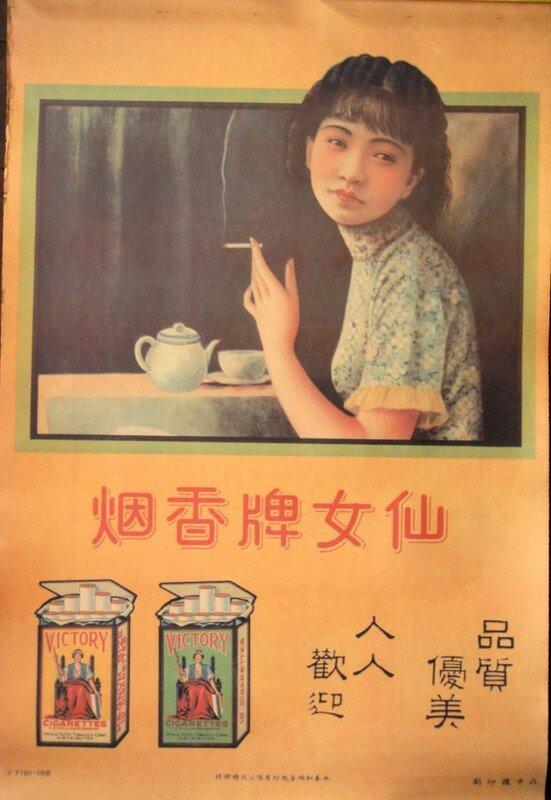 Top Affiche ancienne de publicite de cigarettes chinoises - Affiches  TL14