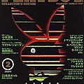 1994-02-playboy-japon