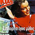 1992-08-kai-grece