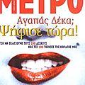 1998-04-metro-grece
