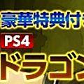 Dragons-Crown-PS4-Ver-Leak_09-14-17