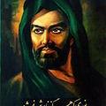 L'Imam Al Hussayn ibn Ali (P)