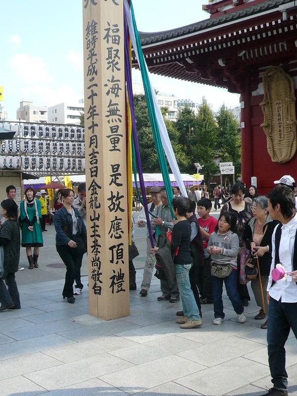 Temple Asakasa